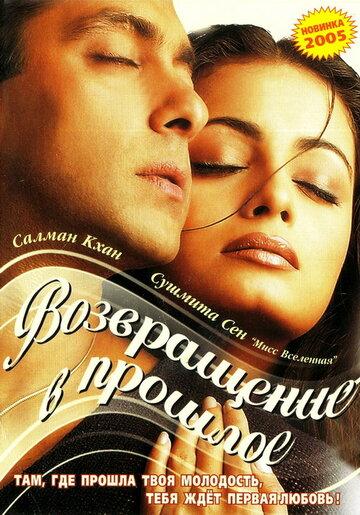 Я не могу тебя забыть / Tumko Na Bhool Paayenge (2002)