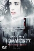 Полусвет (2006)