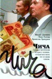 Чича (1991)