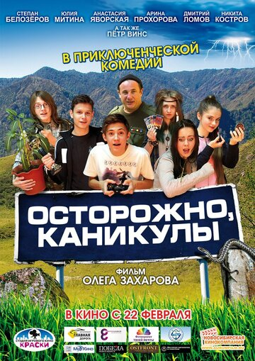 Кино По хмельком