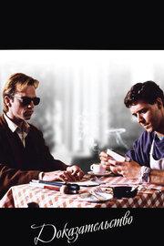 Доказательство (1991)