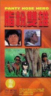 Герой в колготках (1990)