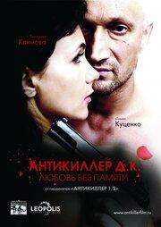 Антикиллер Д.К: Любовь без памяти (2009) смотреть онлайн фильм в хорошем качестве 1080p