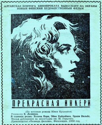 Прекрасная Инкери (1950)