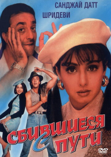 Постер к фильму Сбившиеся с пути (1993)