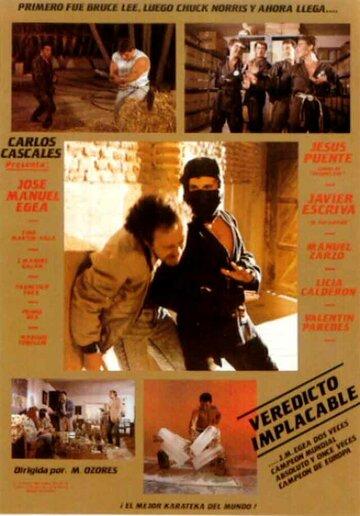 Приговор обжалованию не подлежит (1987)