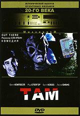 Там (1995)