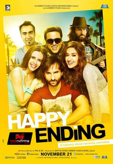 Счастливый финал 2014