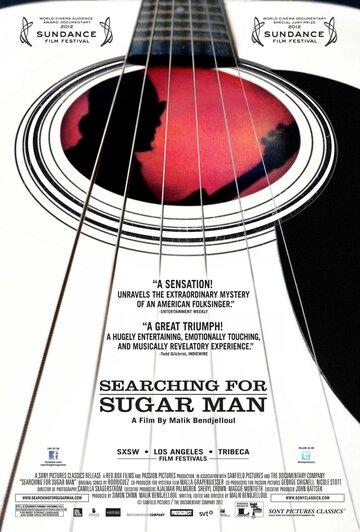 � ������� ��������� �������� (Searching for Sugar Man)