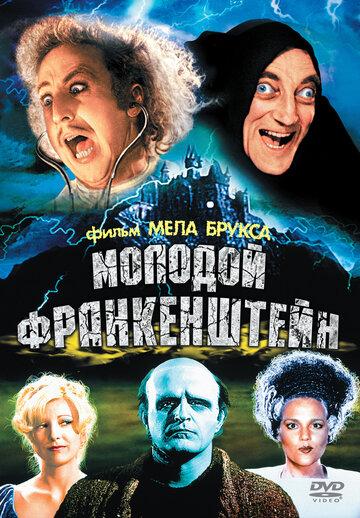 Молодой Франкенштейн (1974) полный фильм онлайн
