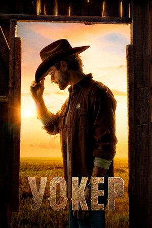 Уокер (2021)