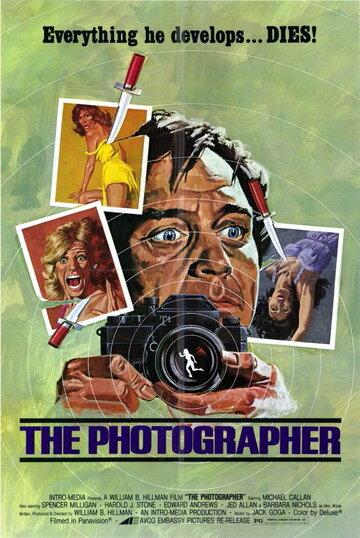 Фотограф (1974)