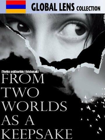 Из двух миров на память (2012) полный фильм