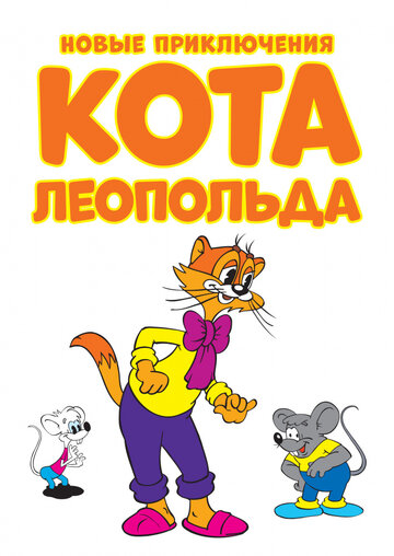 Новые приключения кота Леопольда / Cat Leo. 2015г.