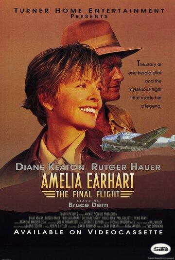 Последний полет Амелии Эрхарт (1994)