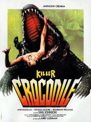 Крокодил-убийца (Killer Crocodile)