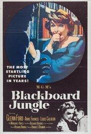 Школьные джунгли (1955)