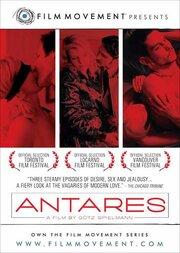 Антарес (2004)