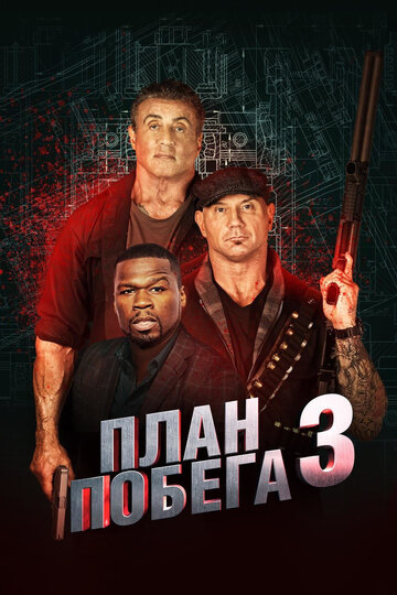 План побега 3 (Escape Plan: The Extractors)