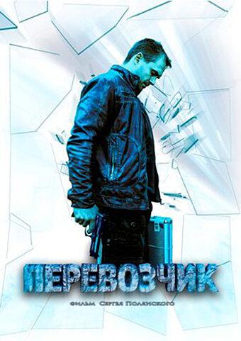 Перевозчик (Perevozchik)