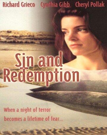 Первородный грех (1994)