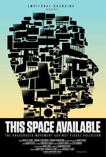Здесь может быть ваша реклама (This Space Available)