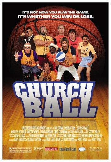 Церковный баскетбол (2006)