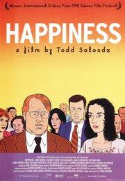 Смотреть онлайн Счастье