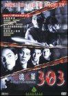 303 Страх Вера Месть (1999)