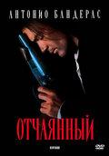 Отчаянный (1995)