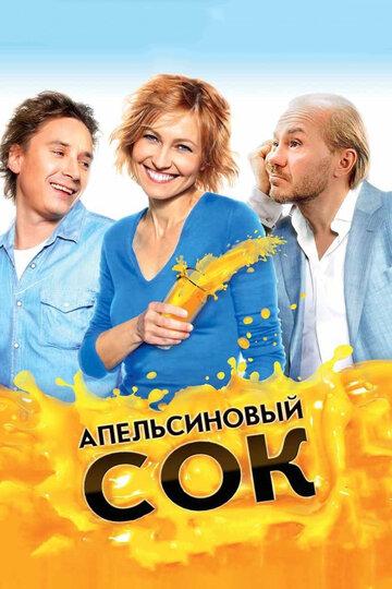 Апельсиновый сок (2009)