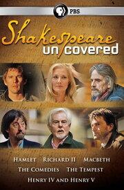 Открываем Шекспира (2012)