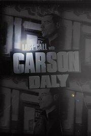 Последний звонок с Карсоном Дэйли (2002)