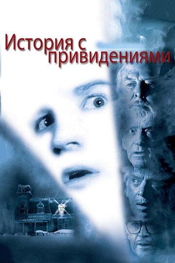 Фильм История с привидениями