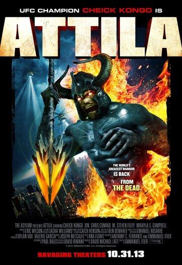 Аттила (Attila)