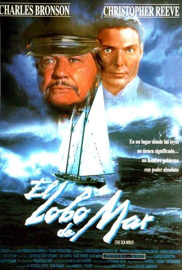 Морской волк (1993)