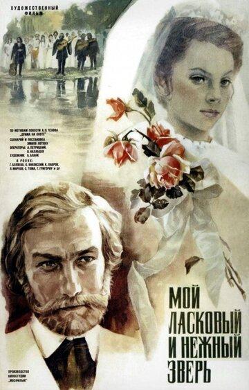 Мой ласковый и нежный зверь (1978) полный фильм
