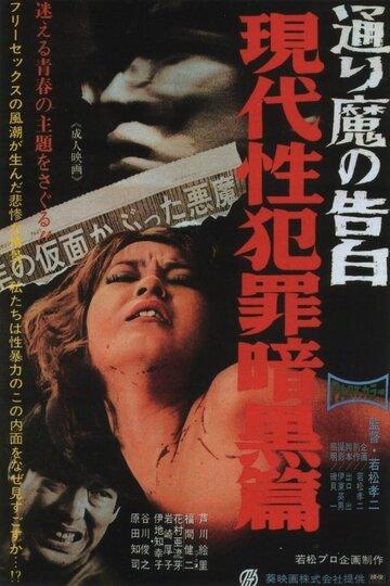 Преступления на сексуальной почве: Признания дьявола (1969)