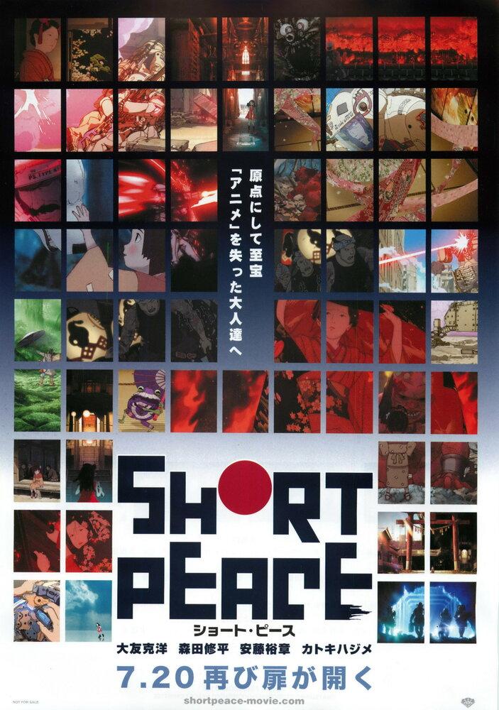 Постер Хрупкий мир 2013