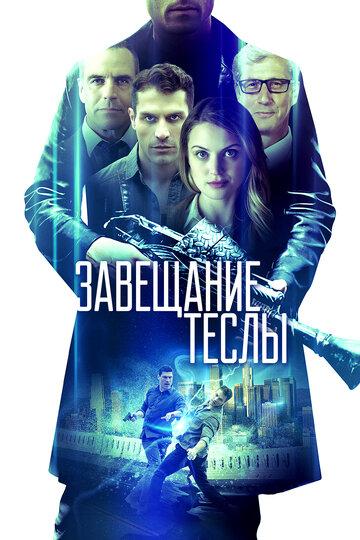 Постер Завещание Теслы 2020