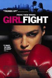 Женский бой (2000)