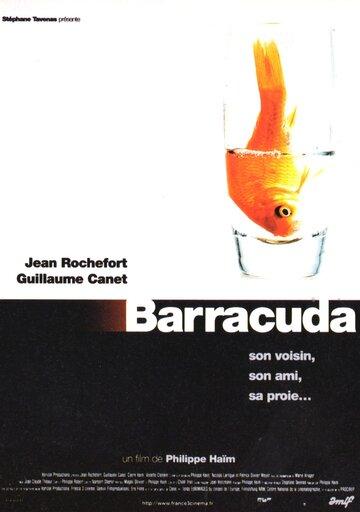 Барракуда (1997)