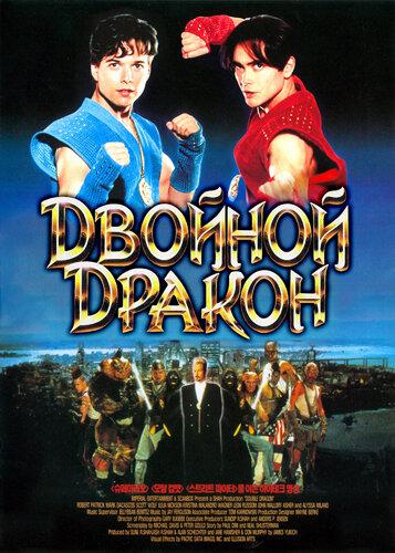 Двойной дракон / Double Dragon (1994)