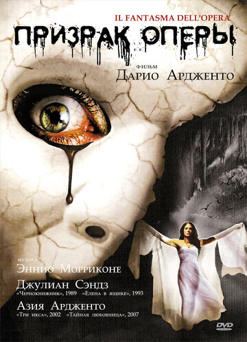 Смотреть онлайн Призрак оперы