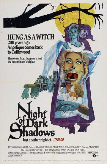 Ночь темных теней (1971)
