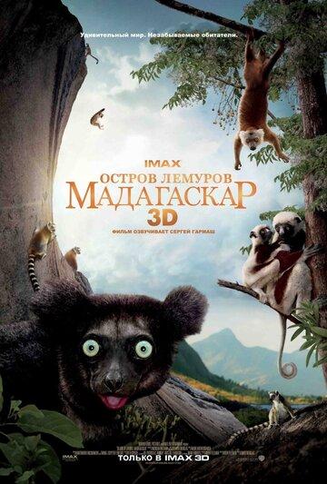 Остров лемуров: Мадагаскар 2014