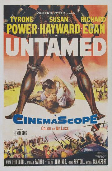 Неукротимый (1955)