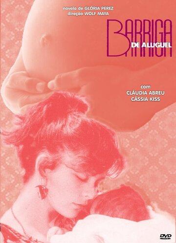 Суррогатная мать (1990) полный фильм онлайн