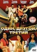 Один, другой, третий (2008)