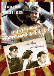 Летчик-испытатель (1938)